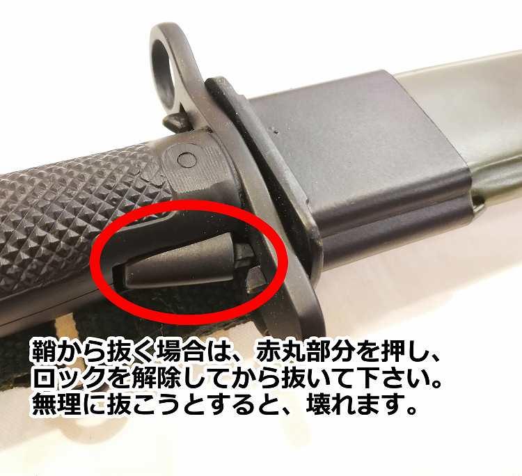 64式銃剣抜き方