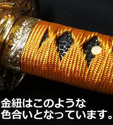 大和刀剣金紐部分