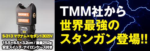 スタンガン TMM社製