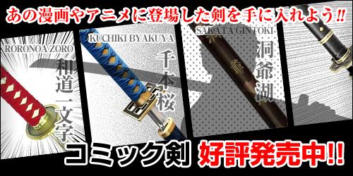 あの漫画やアニメに登場した剣を手に入れよう!コミック剣好評発売中!!