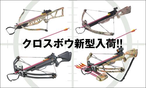 クロスボウ新型入荷!!