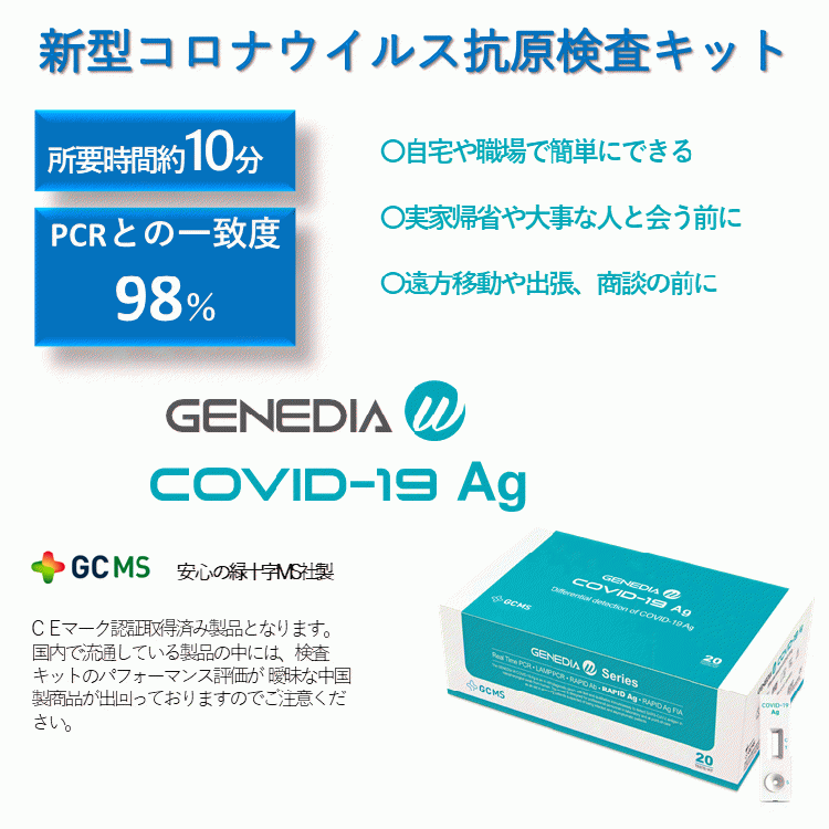 GENEDIA COVID-19 Ag 新型コロナウイルス抗原検査キット 1回用