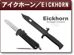 アイクホーン/EICKHORN | [大和...